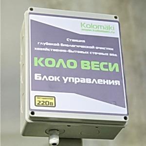 электрика для очистного септика цена